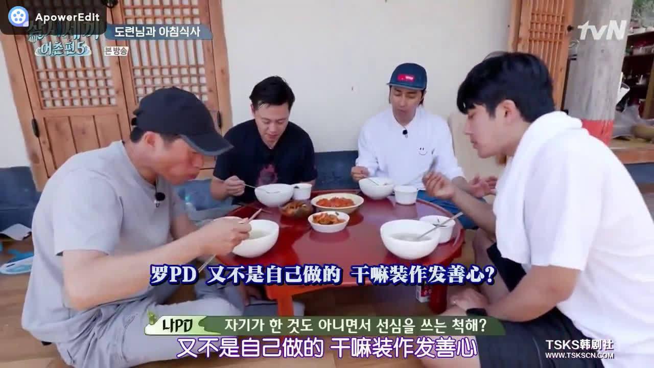 tvN《三时三餐渔村篇5 》0703第十期。少爷中午才起床……