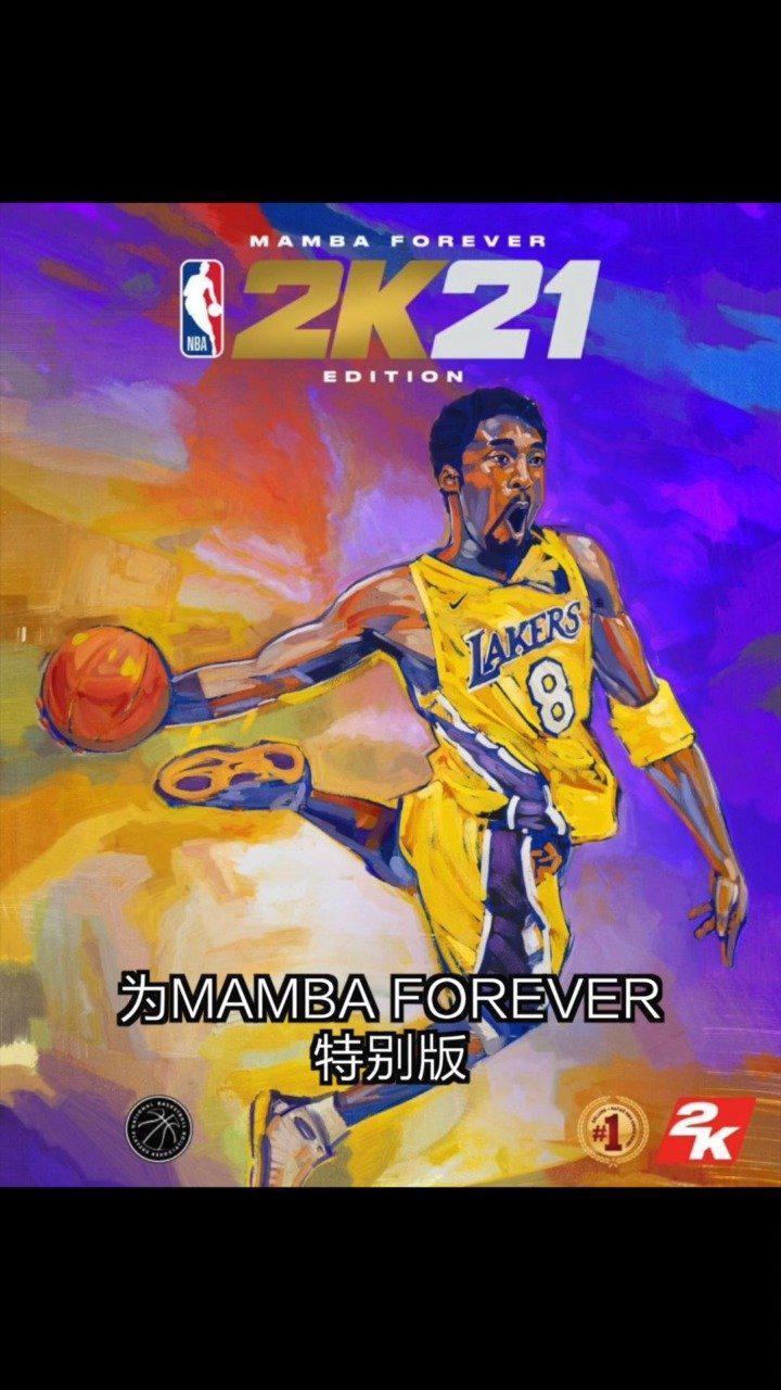 传奇永存!《NBA2K21》科比特别版封面揭晓💜💛
