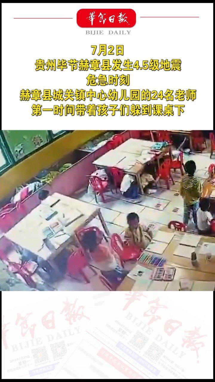 赫章发生4.5级地震,幼儿园教师带着176名孩子全部安全撤离!