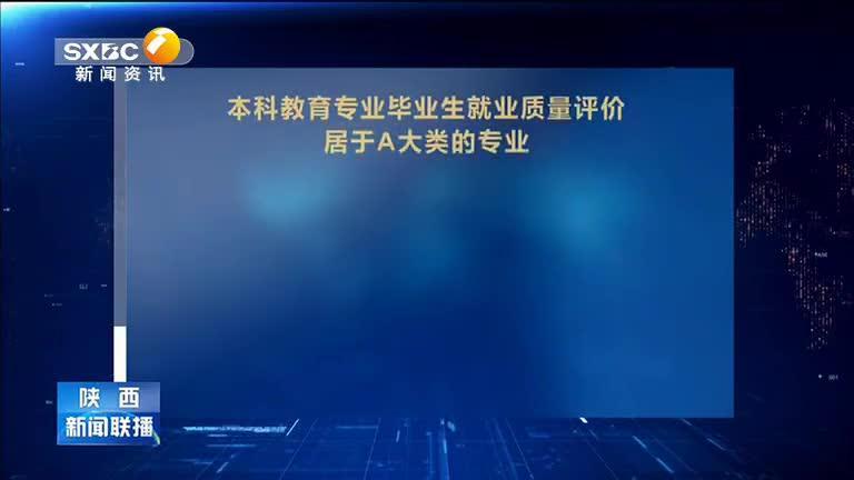 西安交大发布《2020年度陕西高校及专业毕业生就业质量指数评价报告》