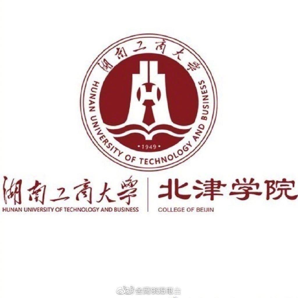 湖南工商大学北津学院转设为湘潭理工学院