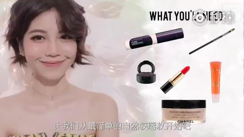 轻松画出4款超美咬唇妆~适合可爱的韩系仙女哦~