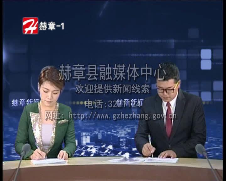 赫章新闻联播 2020年07月04日
