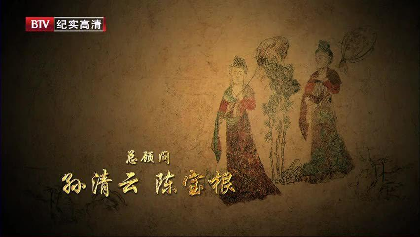 唐代历史纪录片——大明宫-凤凰涅槃