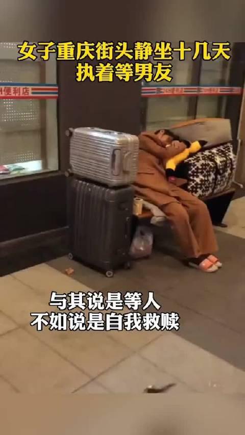 7月3日,女子重庆街头静坐十几天执着等男友,终于想通了!