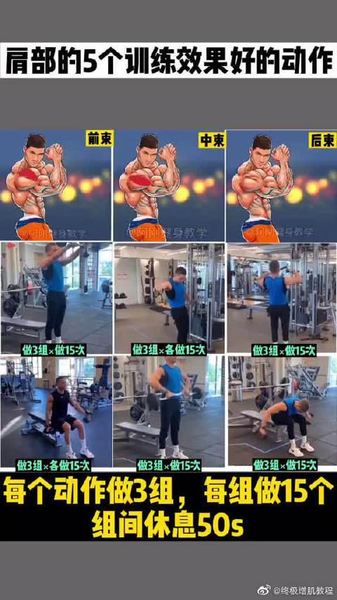 肩部训练的6个全方位动作,把肩练宽,穿衣服会好看吗?