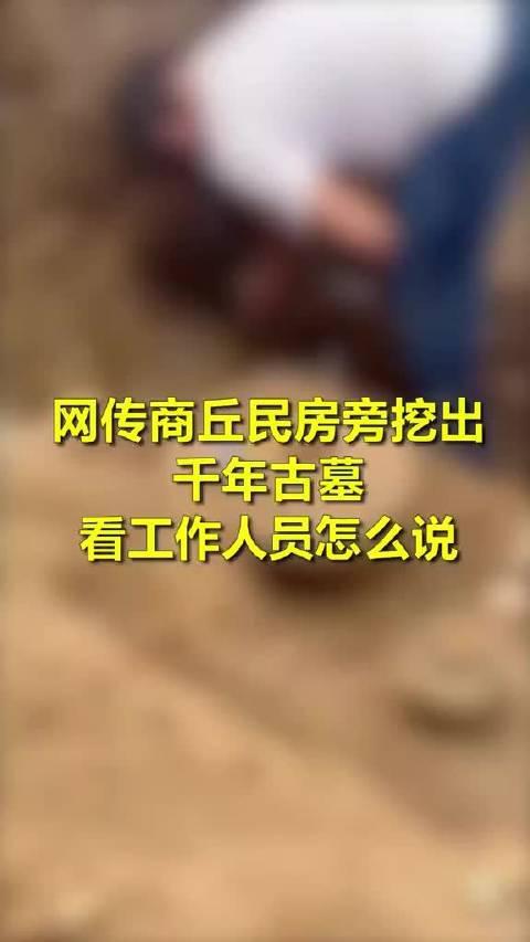 网传商丘民房旁挖出千年古墓,工作人员:正在挖掘勘察