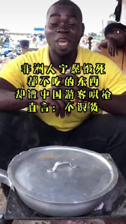 非洲人宁愿饿死都不吃的东西,却遭中国游客哄抢,直言:不识货!