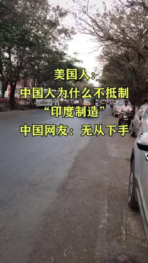 """美国人:中国人为什么不抵制""""印度制造""""中国网友:无从下手!"""