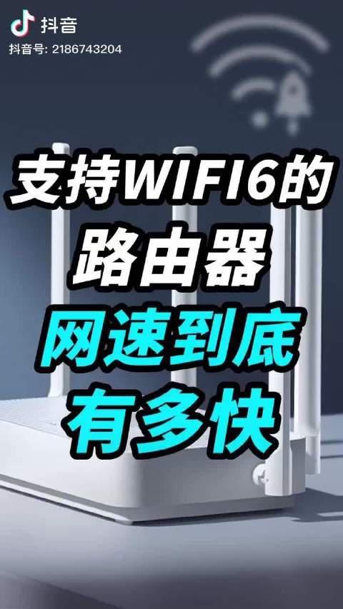wifi6路由器,到底有多快?对比普通家用无线路由器……