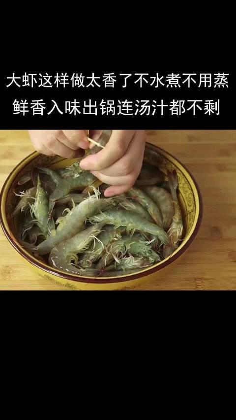 自制大虾麻辣香锅