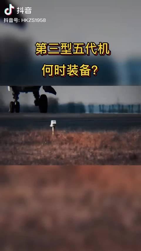 第三型五代战斗机何时装备?