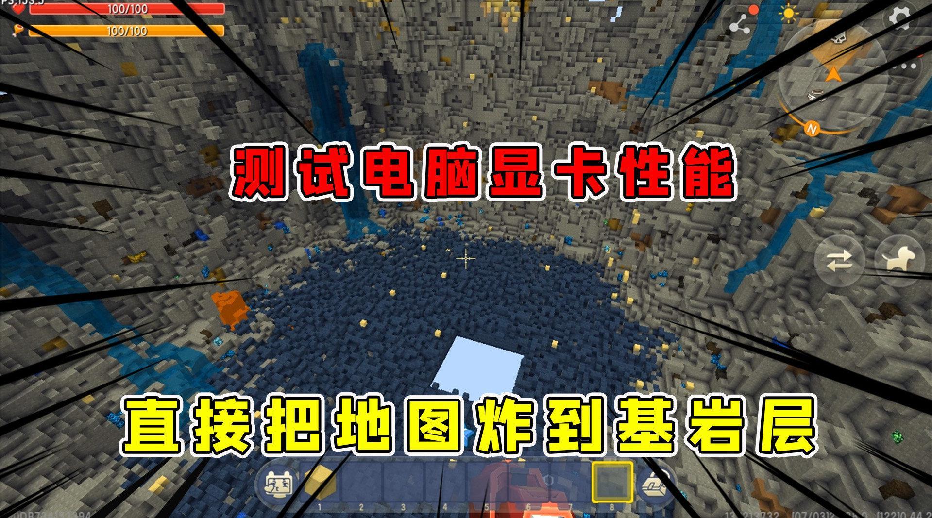 迷你世界:测试显卡性能地图,直接炸到基岩层,还好半仙电脑过关