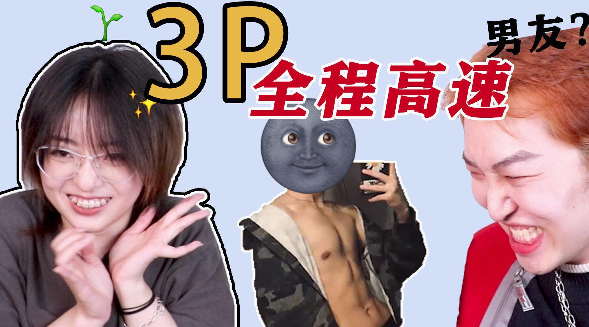 VLOG|虚拟男友三人行 18🈲️~高速开车!全程高能!