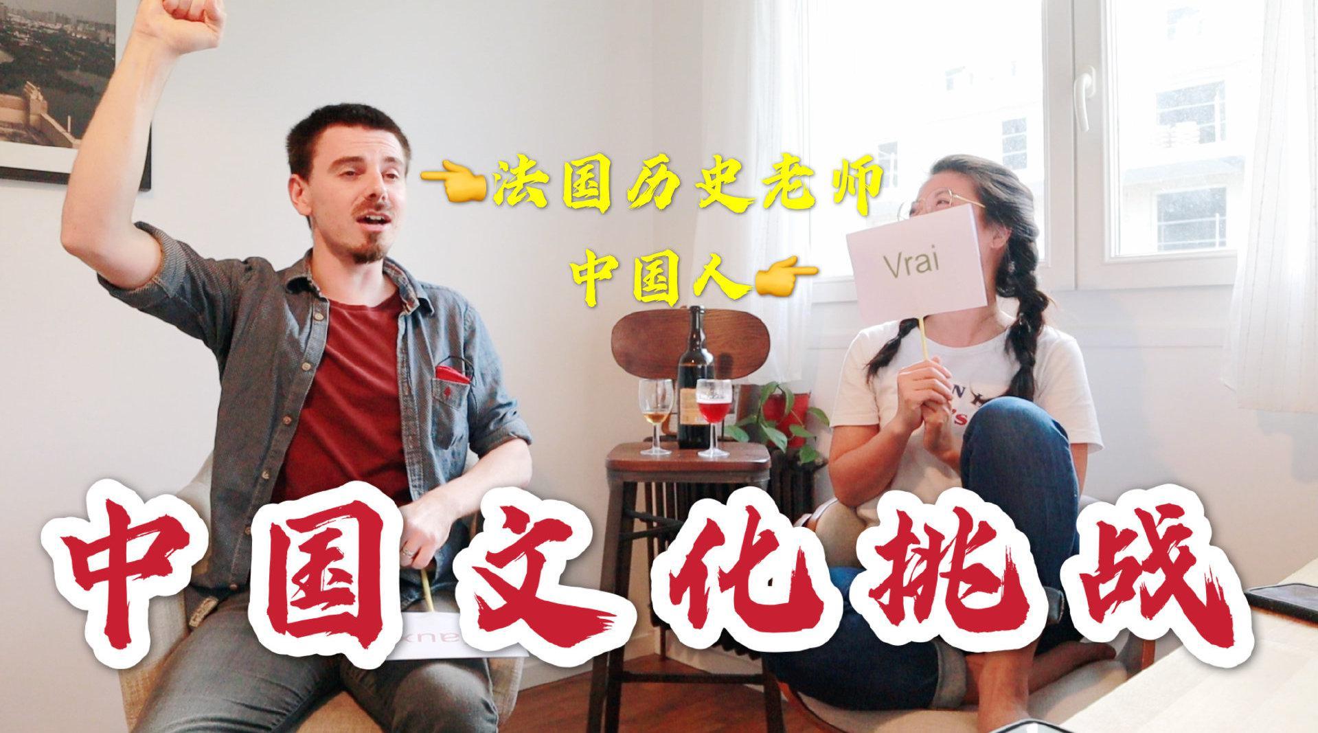 中国文化挑战:我,一个中国人,竟然输给了一个法国历史老师?