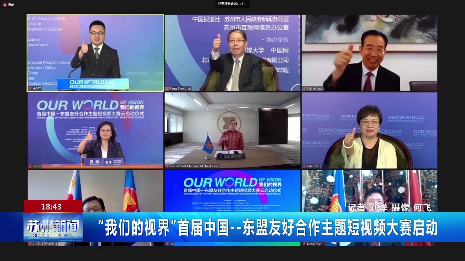"""""""我们的视界""""首届中国--东盟友好合作主题短视频大赛启动"""