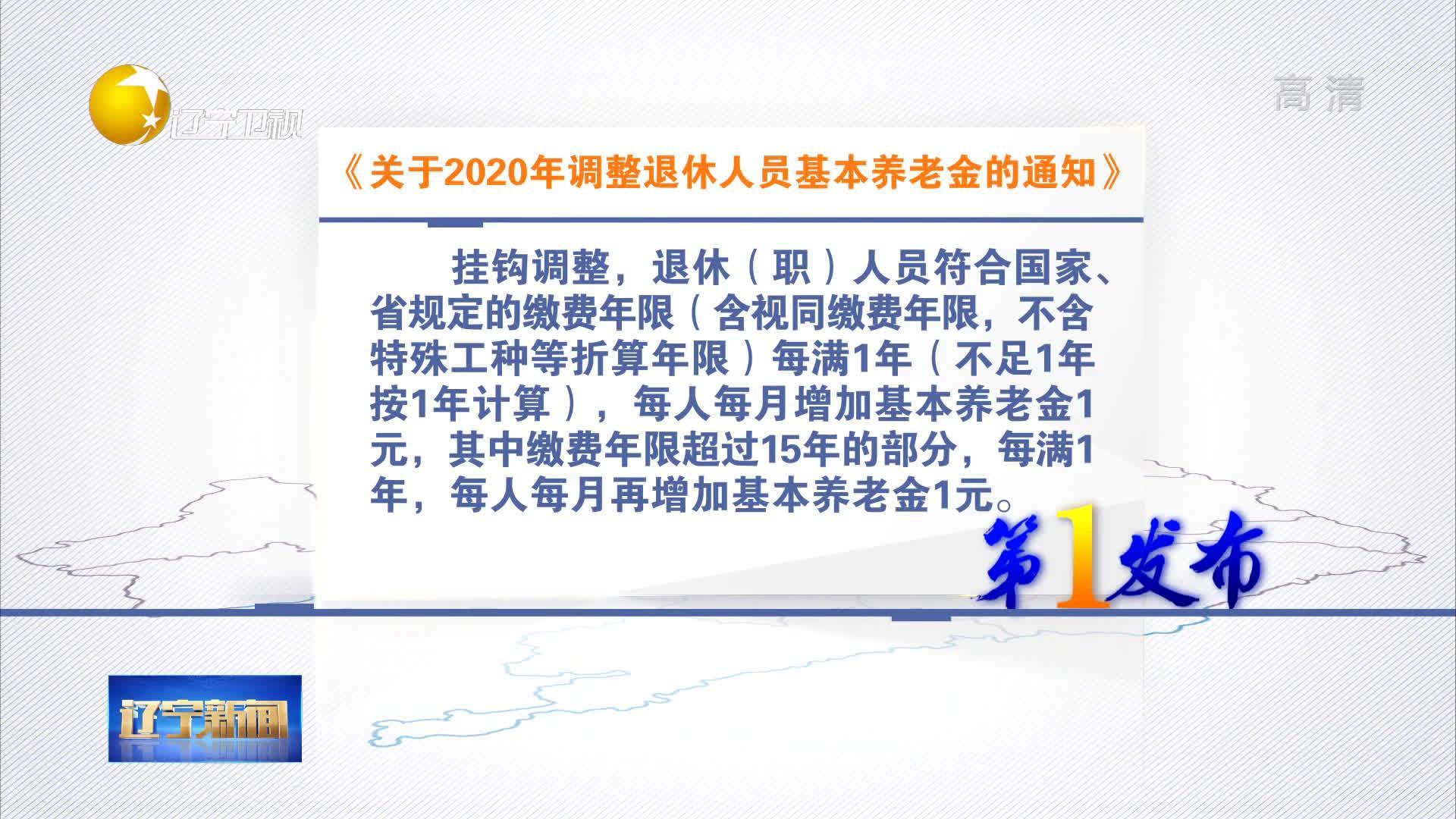 辽宁 出台2020年退休人员基本养老金调整方案