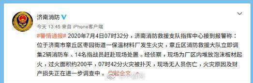 最新情况来了:济南 章丘一工厂突发火灾已被扑灭 现场无人员伤亡