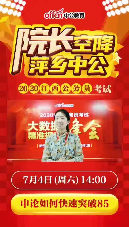 今日萍乡巡讲会 中公大咖亲临指导 教你如何写申论