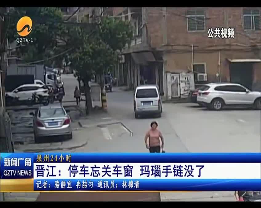 晋江:停车忘关车窗 玛瑙手链没了