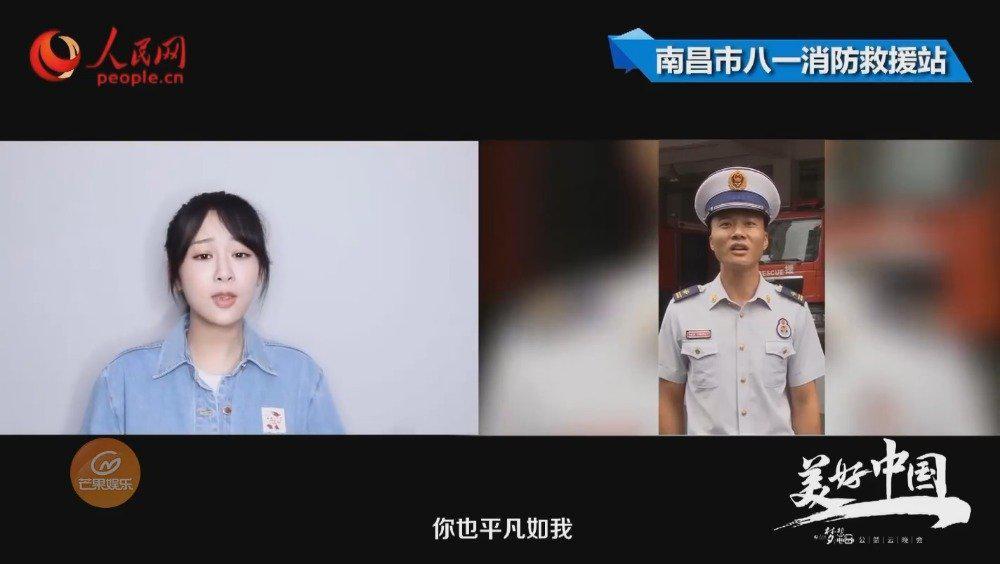 杨紫 美好中国云公益晚会演唱《逆行者》