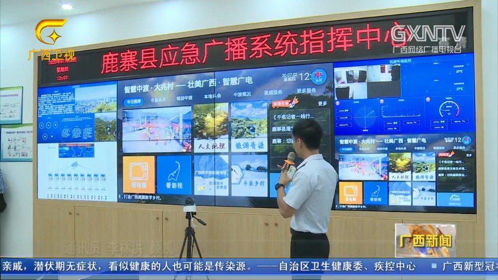 鹿寨县成为全区首个应急广播终端全覆盖县份