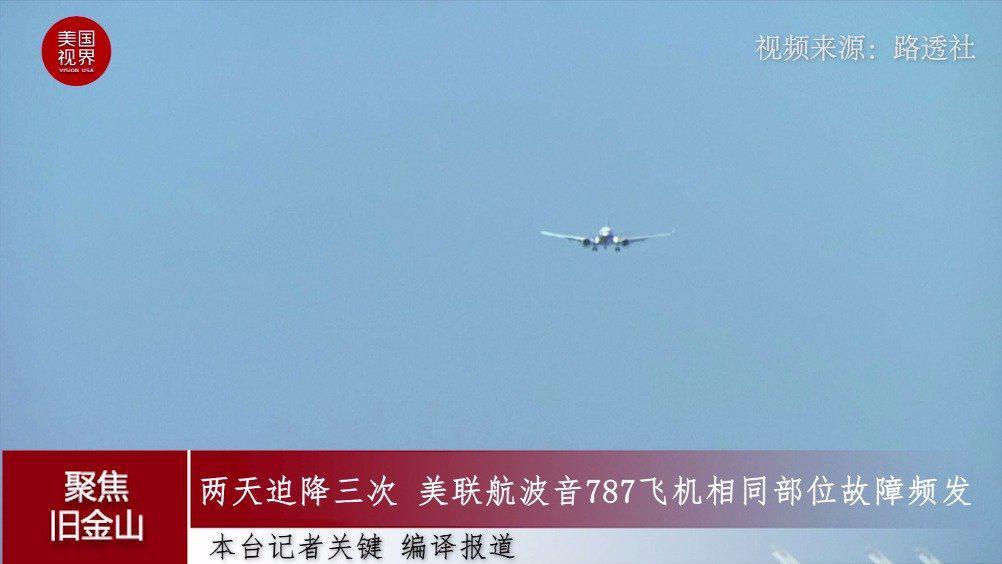 两天迫降三次 美联航波音787飞机相同部位故障频发 7月3日……