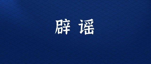 谣言一查便知,昌吉州互联网辟谣平台上线!