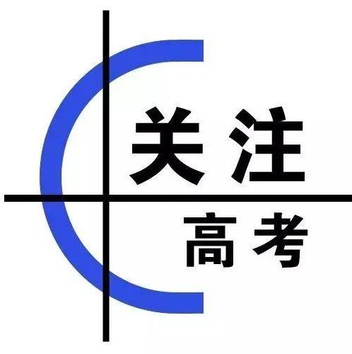 青海省教育招生考试院致全省高考考生的公开信