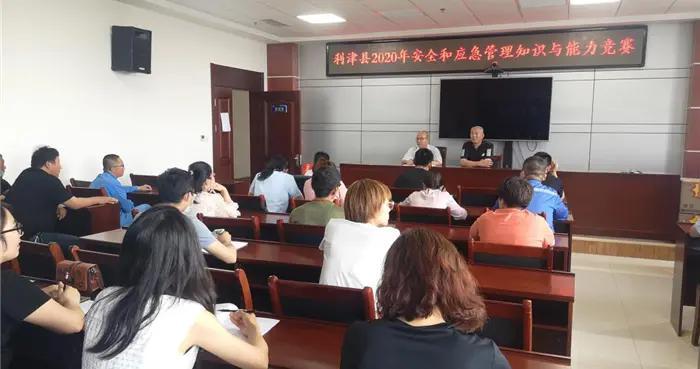利津县举办2020年安全和应急管理知识与能力竞赛
