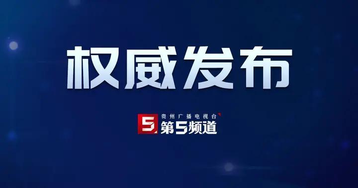 疫情通报 | 7月3日0时—24时:贵州省无新增新冠肺炎确诊病例,无新增疑似病例,无新增无症状感染者