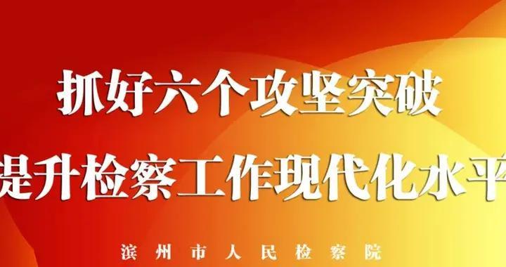 滨州市人民检察院举行新任检察委员会委员宪法宣誓仪式
