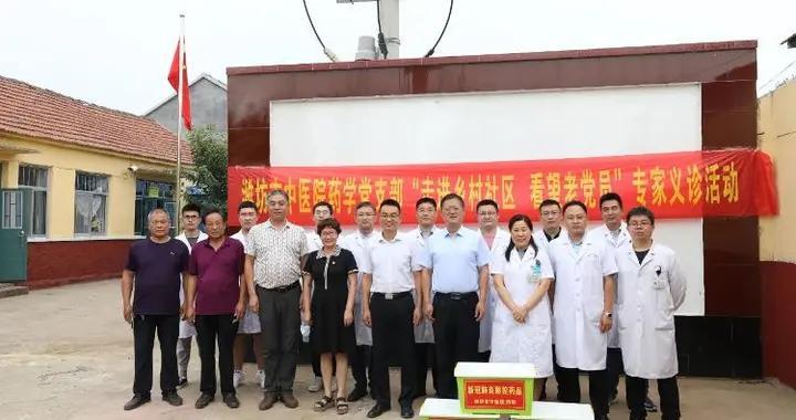 潍坊市中医院党员服务队走进峡山区张家埠村为老党员义诊
