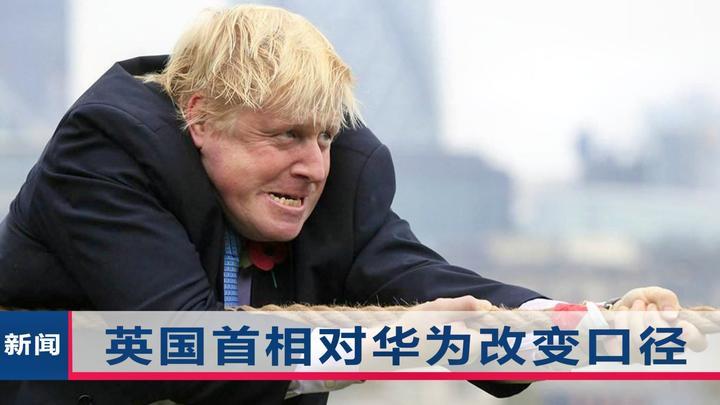英国首相改变口径:对待华为需要谨慎,还强行联系5G和香港