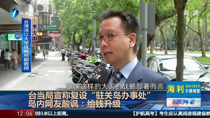 """台当局宣称复设""""驻关岛办事处"""",岛内网友酸讽:给钱升级"""