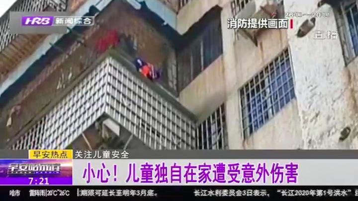 危险!广东一男孩被困8楼阳台外沿,邻居赶紧报警,消防紧急救援
