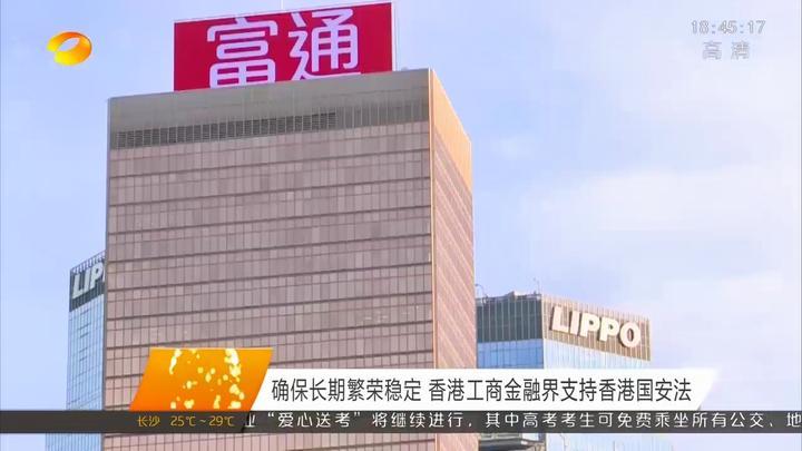 香港工商金融界支持香港国安法,推动香港重新出发,促进社会安定