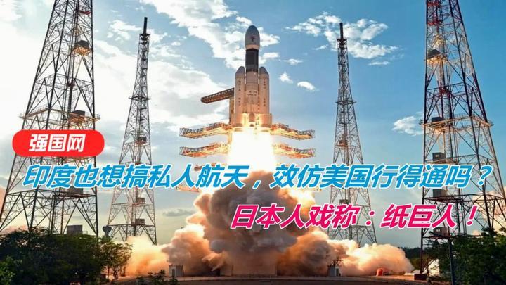 印度也想搞私人航天,效仿美国行得通吗?日本人戏称:纸巨人!