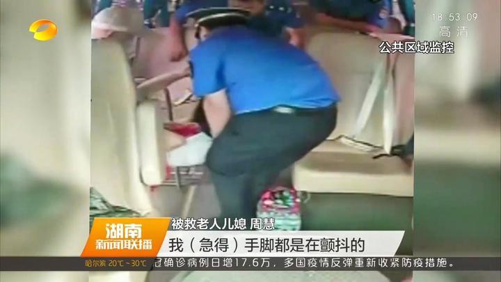 长沙85岁老人不慎跌倒,头部流血不止,城管队员及时救助送其就医