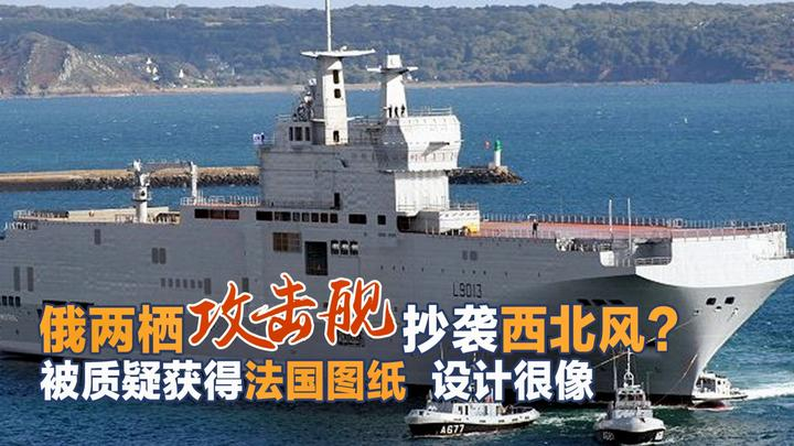 俄两栖攻击舰抄袭西北风?被质疑获得法国图纸,设计和西方很像