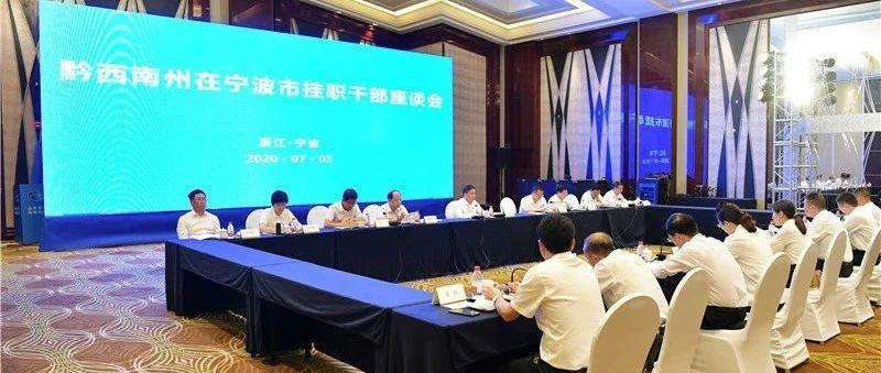 黔西南州召开在宁波市挂职干部座谈会