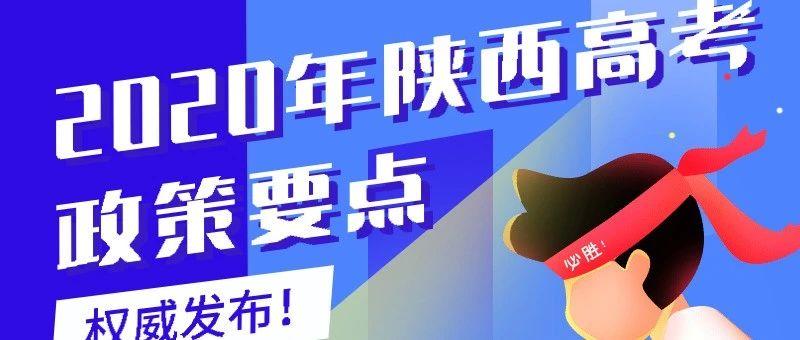 最新!2020年陕西高考志愿填报分3个阶段进行