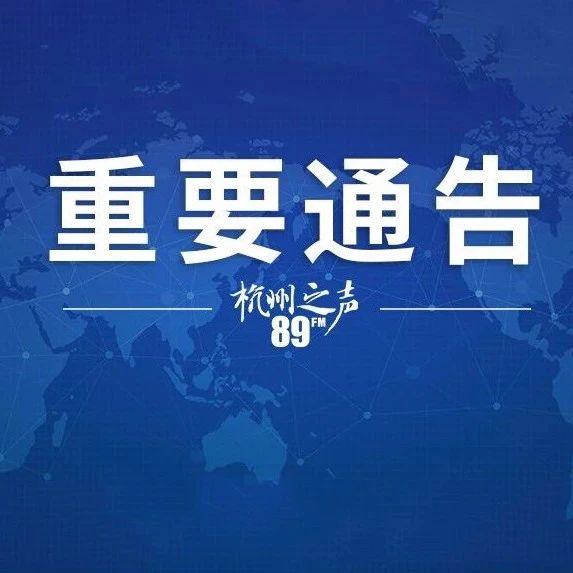 杭州这些区2020年中考分数今晚可查!