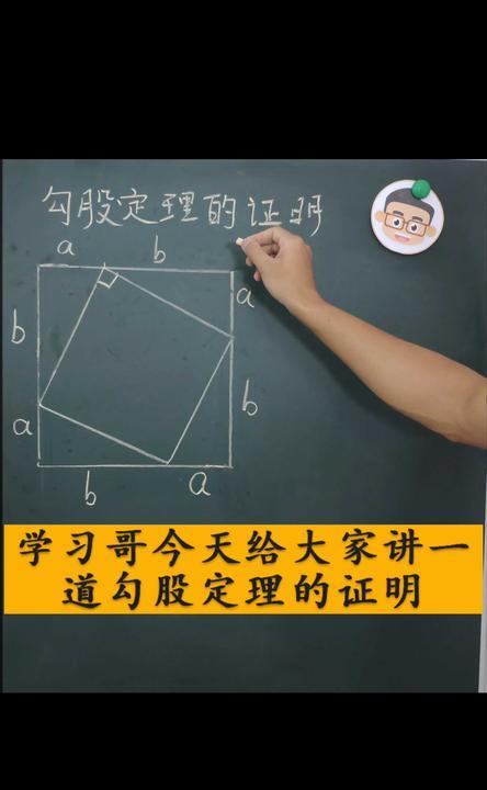 初中数学公式:初中数学勾股定理的公式证明