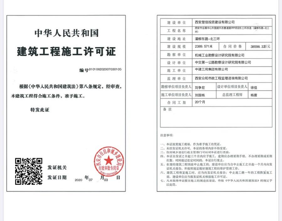 领证不再跑路!西安市发放首张电子施工许可证