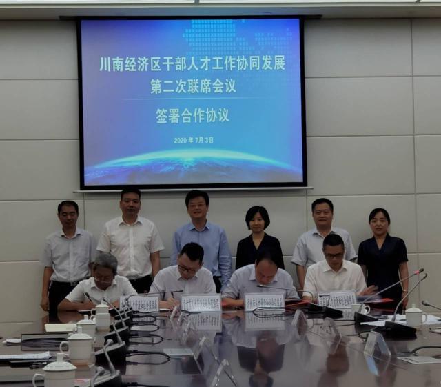 川南经济区干部人才工作协同发展第二次联席会在自贡举行 川南四市签订三项人力资源专项合作协议
