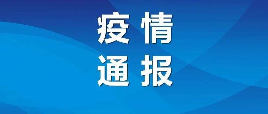 吉林省卫生健康委关于新型冠状病毒肺炎疫情情况通报(2020年7月4日公布)