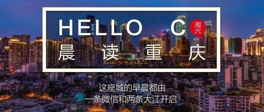 新闻早报 | 重庆轨道交通沙坪坝、谢家湾站虚拟换乘开始测试