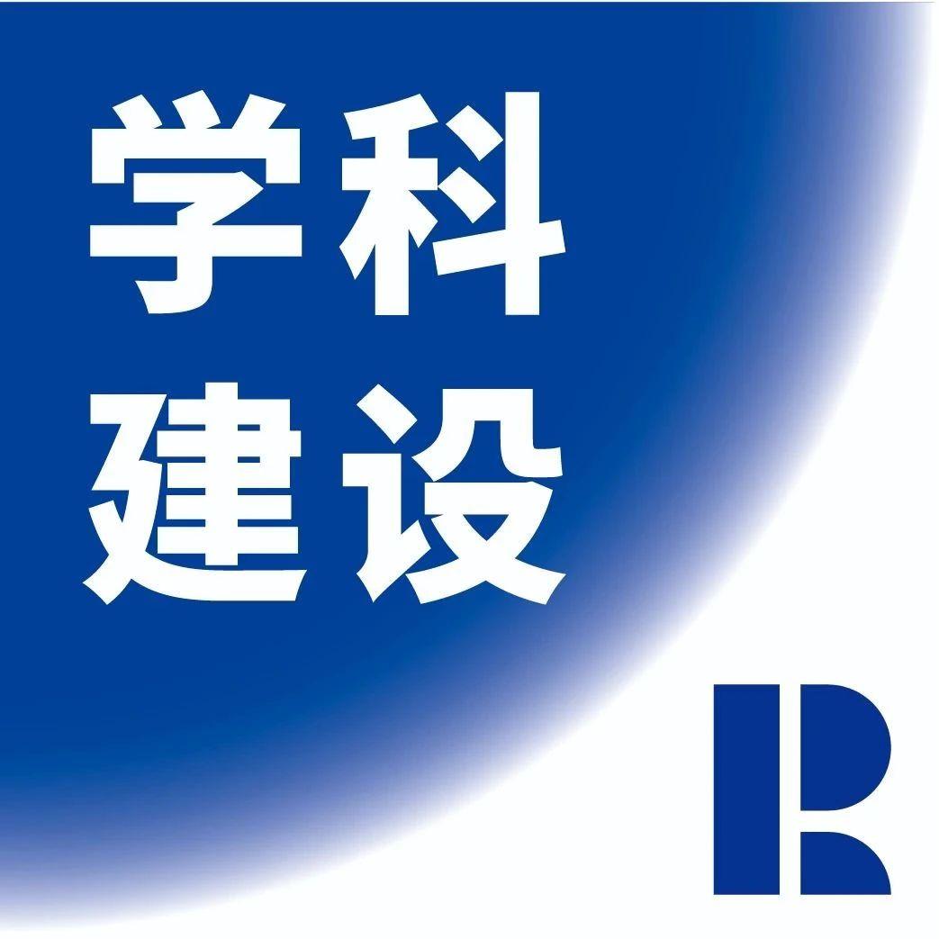 大动作!重庆大学发布加强基础学科建设行动计划