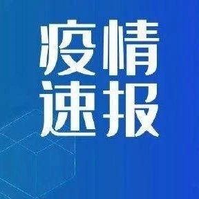 19岁留美中国学生抵穗后确诊